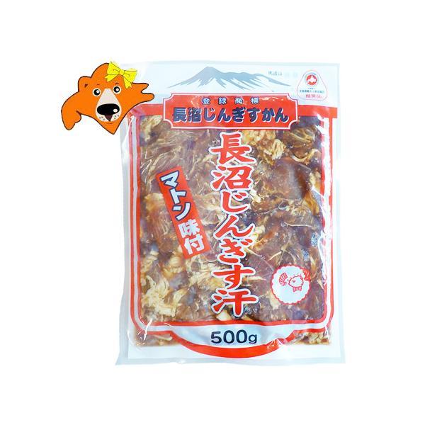 長沼 ジンギスカン 送料無料 マトン ジンギスカン 600g×1パック 価格2418円 長沼 じんぎすかん ながぬま 味付き ジンギスカン 羊肉