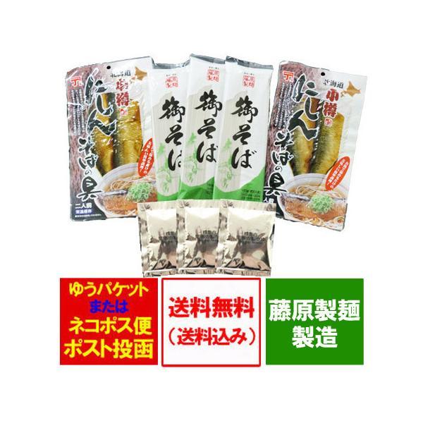 送料無料  ギフト 藤原製麺 製造 御そば (御 蕎麦) 180g×3袋(つゆ・にしん蕎麦の具 セット) 価格 1500 円 化粧箱入 包装あり|asahikawajyogai