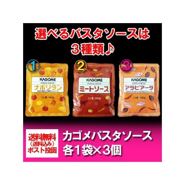 パスタソース セット 送料無料 3点から選べるパスタソース 3個セット ナポリタン・ミートソース・アラビアータ 価格 1000 円 ポッキリ パスタソース ギフト