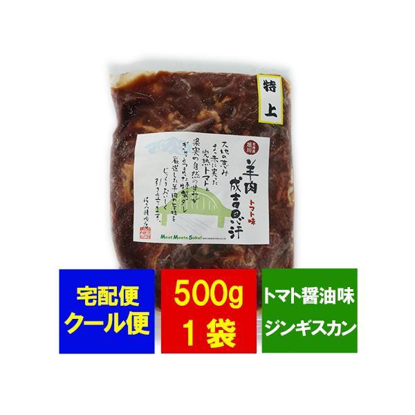 バーベキュー 肉 ラム肩 ロース ジンギスカン ラム肉 ジンギスカン トマト 醤油 たれ付き(タレ含む) 500 g×1袋 価格 1458円 ラム肩ロース