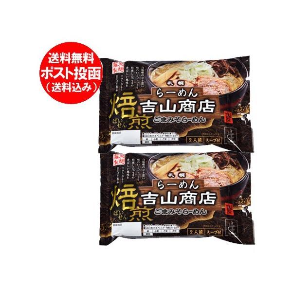 生ラーメン 送料無料 ラーメン スープ 付 札幌 生ラーメン 吉山商店 味噌 ラーメン 1袋×2 計4食 価格 1190円 よしやましょうてん ラーメン