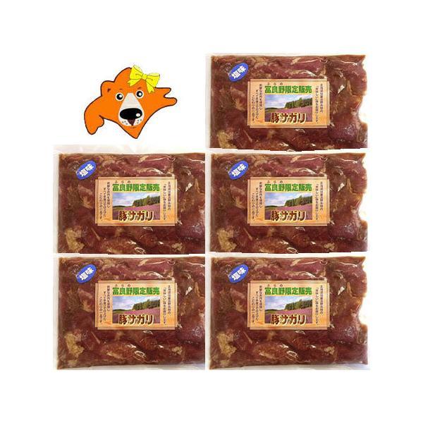 豚 サガリ 送料無料 北海道 富良野 味付き 豚さがり/豚サガリ 180g 5袋 価格 3580円 豚/ぶた/ブタ さがり