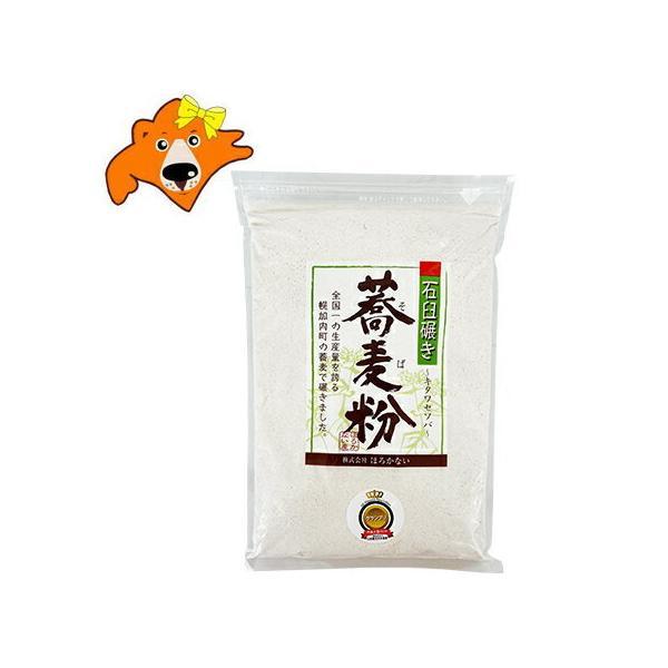 そば粉 送料無料 北海道幌加内産 蕎麦粉 1kg(1000 g) 価格 1950円 石臼挽き そばこ キタワセ ソバ ほろかない いしうすびき そばこ