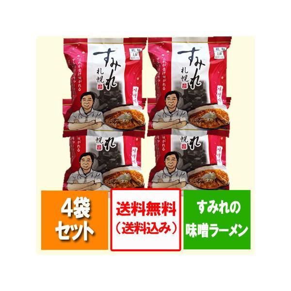 札幌 すみれ ラーメン 西山製麺 送料無料 すみれ ラーメン 味噌味 1袋×4個 価格 2150 円 送料無料 サッポロ味噌ラーメン すみれ