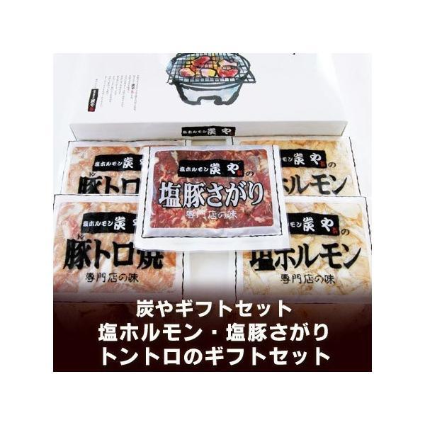 北海道 ギフト 焼肉セット 炭やの塩ホルモン 焼肉 ギフト セット 化粧箱入 価格3240円