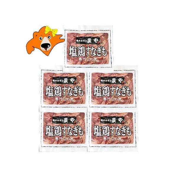 「北海道 炭や ホルモン ギフト」専門店の味 炭や 塩ホルモンの炭や 塩鶏すなぎも 価格 540円「ホルモン 焼き肉・焼肉」|asahikawajyogai