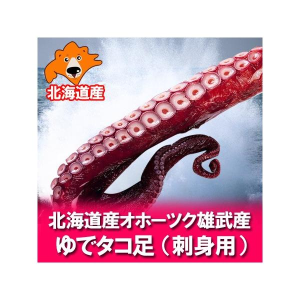 北海道のたこ/蛸/タコの足/脚 茹で蛸/タコ お刺身用のたこ・ゆでタコ足/タコ脚(ボイル たこ)を 1kg(1000 g) 価格 2800円 冷凍 真だこ たこ ギフト 贈答品|asahikawajyogai