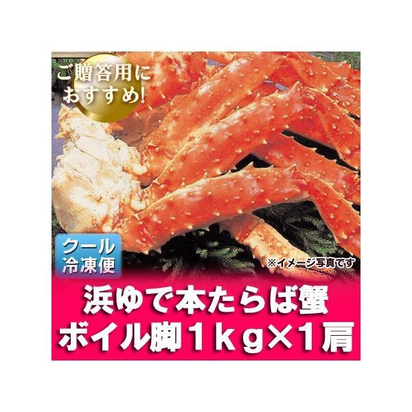 タラバガニ 送料無料 たらば蟹 足/脚 浜ゆで たらばがに足 1kg(1キロ)価格 10800円 ボイル たらばがに