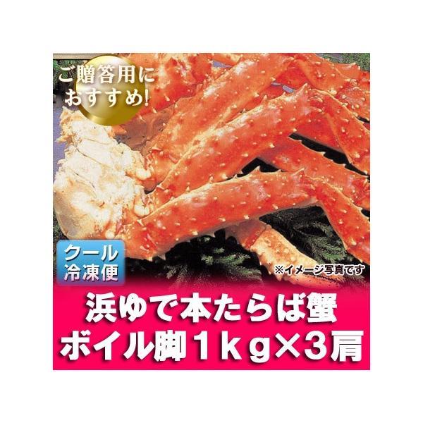 「タラバガニ ギフト 脚 3kg」たらば蟹 脚 3kg(3キロ)を タラバガニ ボイルの浜ゆでたらばがに脚(たらばがに 足)価格 27900円