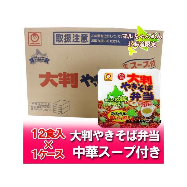 「北海道限定 カップ麺 やきそば弁当」カップ麺 焼きそば弁当 マルちゃん 大判やきそば弁当 東洋水産 (焼きそば弁当)中華スープ付 12食入 1ケース(1箱)