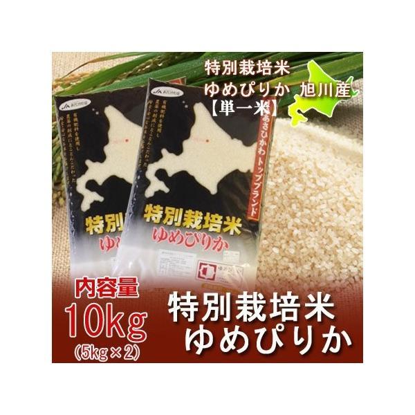 新米 米 10kg 北海道産米 10kg 送料無料 ゆめぴりか米 10kg 米 令和 3年 特別栽培米 有機肥料使用 ゆめぴりか 米 ゆめぴりか 10kg (5kg×2) 価格 6000 円