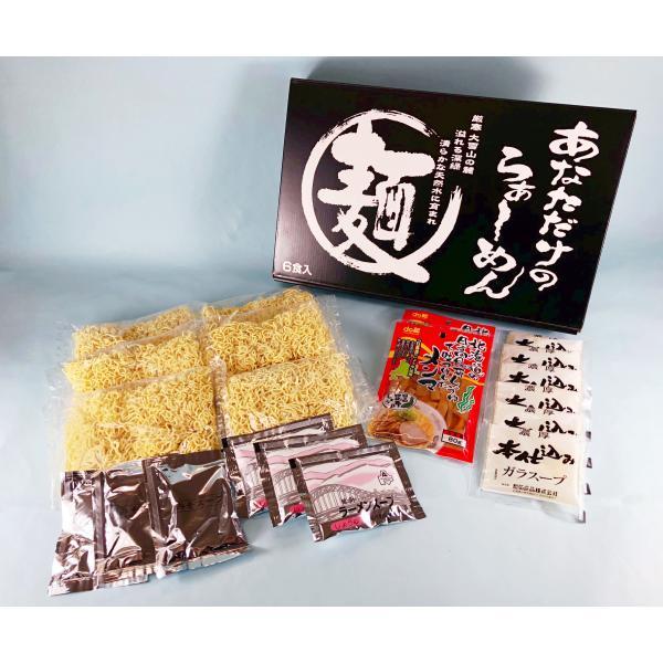 旭川ラーメン あなただけのらーめん 6食入り |asahikawaseimen|02