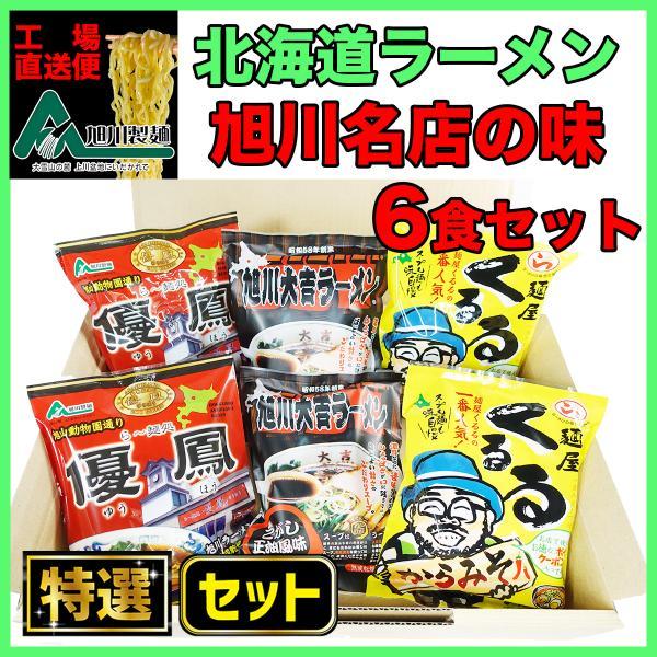 北海道 旭川ラーメン名店の味 6食セット|asahikawaseimen