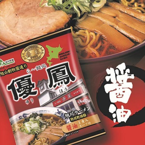北海道 旭川ラーメン名店の味 6食セット|asahikawaseimen|02