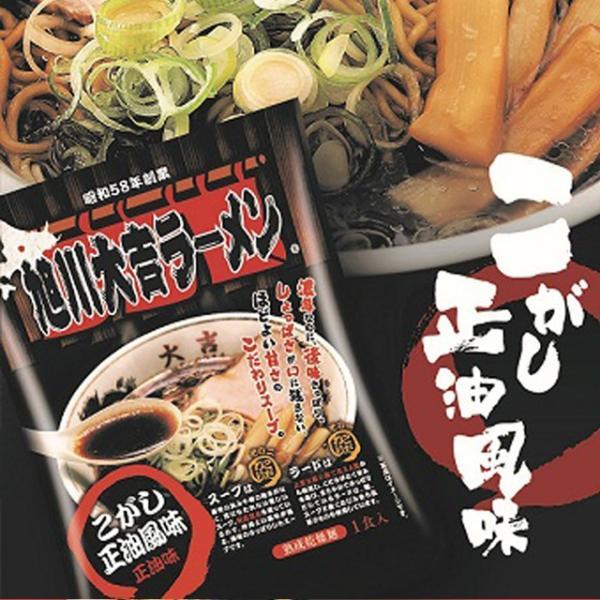 北海道 旭川ラーメン名店の味 6食セット|asahikawaseimen|03