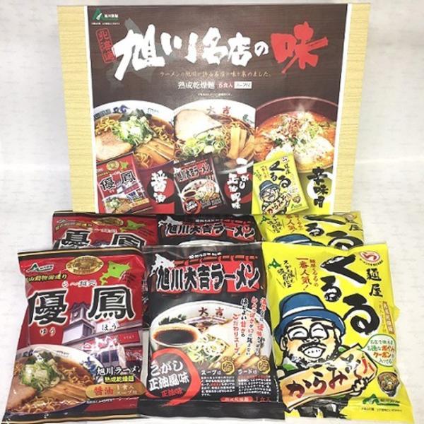 北海道 旭川ラーメン名店の味 6食セット|asahikawaseimen|05