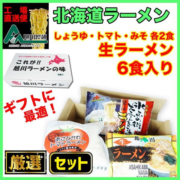 これが 旭川ラーメンの味 6食セット|asahikawaseimen