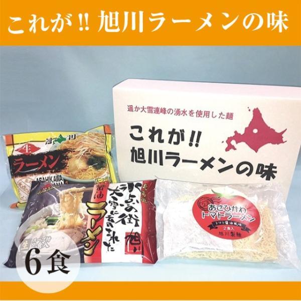 これが 旭川ラーメンの味 6食セット|asahikawaseimen|02