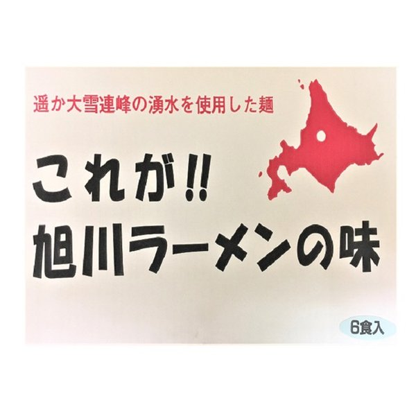 これが 旭川ラーメンの味 6食セット|asahikawaseimen|04