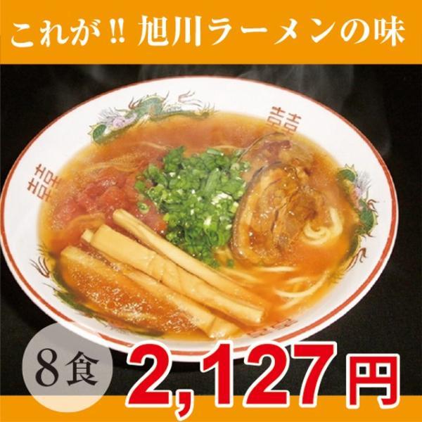 これが 旭川ラーメンの味 8食セット|asahikawaseimen