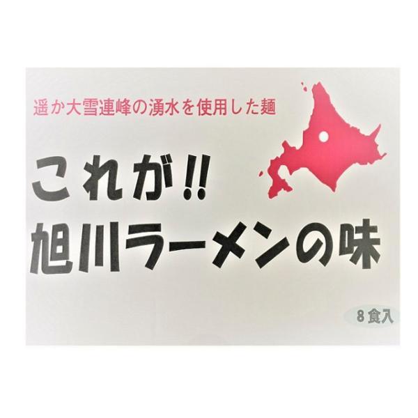 これが 旭川ラーメンの味 8食セット|asahikawaseimen|04