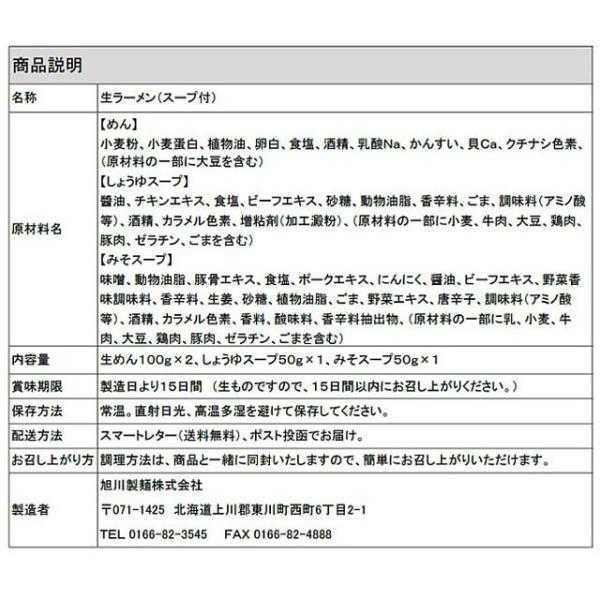 ポイント消化 送料無料 お試し 500円 メール便 北海道 旭川 生ラーメン2食セット|asahikawaseimen|09