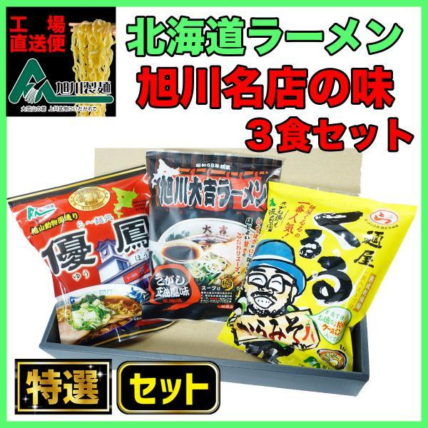 北海道 旭川ラーメン名店の味3食セット|asahikawaseimen