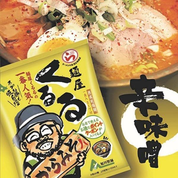 北海道 旭川ラーメン名店の味3食セット|asahikawaseimen|04