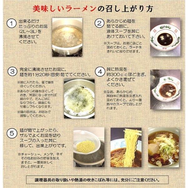 ポイント消化 送料無料 選べるスープ4種類 北海道 旭川 生ラーメン4食セット|asahikawaseimen|12