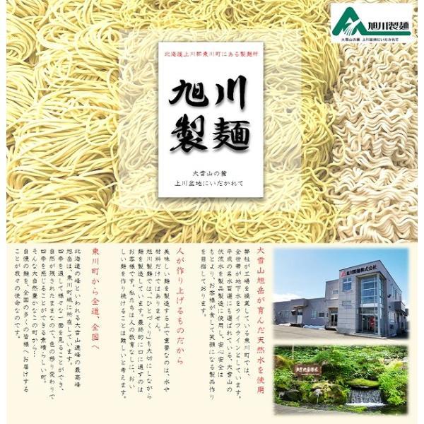 ポイント消化 送料無料 選べるスープ4種類 北海道 旭川 生ラーメン4食セット|asahikawaseimen|08