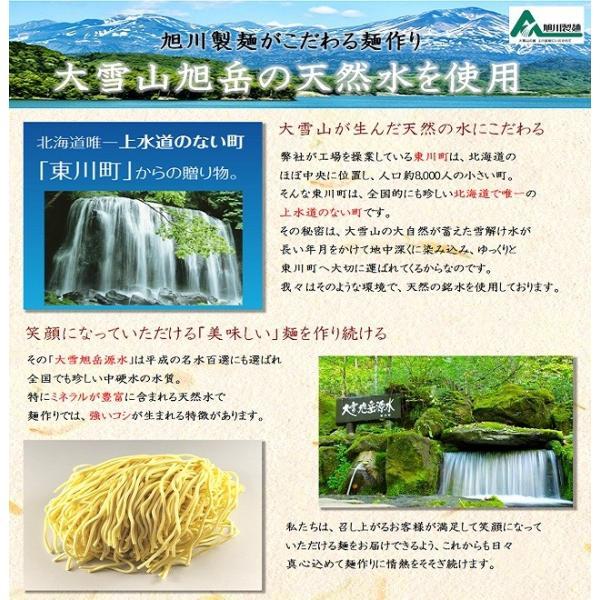 ポイント消化 送料無料 選べるスープ4種類 北海道 旭川 生ラーメン4食セット|asahikawaseimen|09