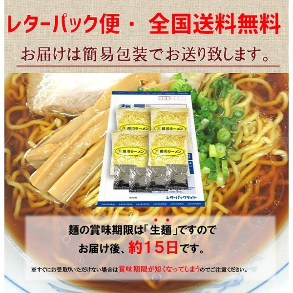 ポイント消化 送料無料 選べるスープ4種類 北海道 旭川 生ラーメン4食セット|asahikawaseimen|10