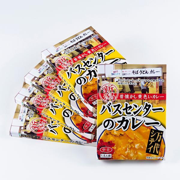 新潟名物万代バスセンターのカレー5個セット(220g×1袋×5個)レトルト昔懐かしい黄色いカレー新潟B級グルメ