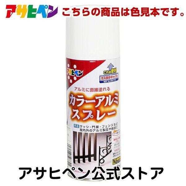 アサヒペン 【色見本】カラーアルミスプレー 色見本8色セット