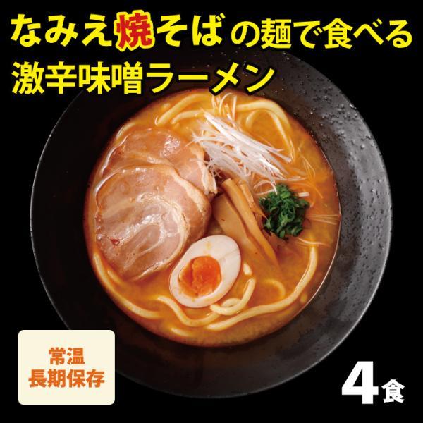 【送料無料】元祖なみえ焼そばの麺で食べる激辛味噌ラーメン4人前 なみえ焼きそば