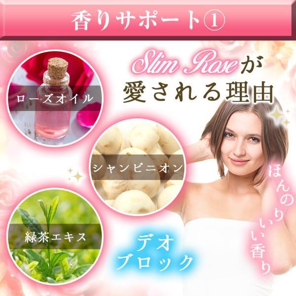香りをサポート、ローズヒップ、シャンピニオン、緑茶、デオブロック、ほんのり、香る、香り、いい香り、フェロモン、ほんのり美人