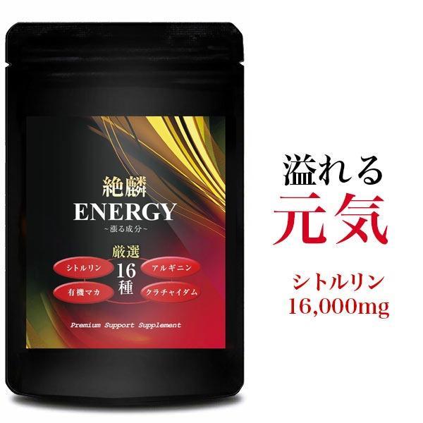 絶倫,絶麟,マグナム,MAGNUM,夜に負けない,クラチャイダム,精力,サプリメント,飲むだけ,夜に強い,男性力,活力,精力剤