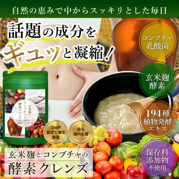 玄米麹とコンブチャ酵、酵素クレンズ、麹酵素、植物酵素、ダイエット、サプリ、サプリメント、無添加、自然