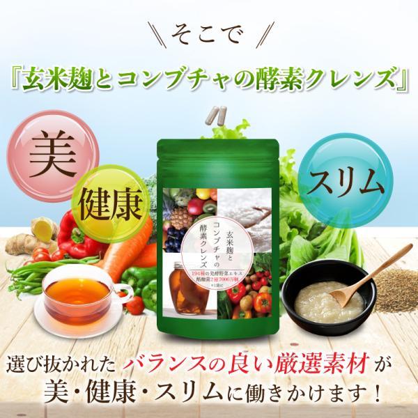 酵素 ダイエット サプリ 生酵素 403種野菜発酵エキス 麹酵素 スーパーフード 甘草 配合 サプリメント するり美酵素 90粒/30日分|asahiyanet|04