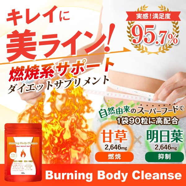 burning body creanse、燃焼、燃焼系、ダイエット、サポート、サプリ、サプリメント、甘草、明日葉、抑制、自然、スーパーフード