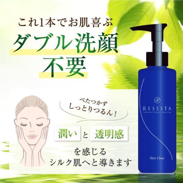 ダブル洗顔不要、ダブル洗顔、不要、潤い、透明感、ボタニカル成分、落ちる、メイク落とし、美容液、オールインワン、マツエク、マツエクok