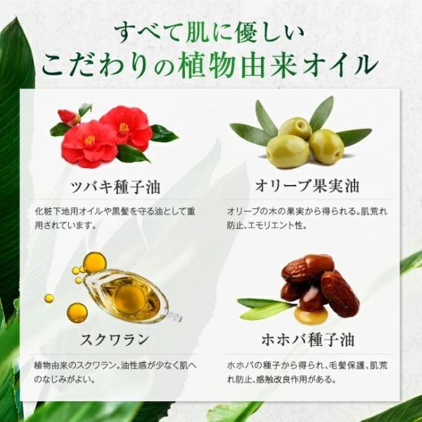 すべて肌に優しい、植物由来、オイル、クレンジング、オイルクレンジング、ツバキ種子油、オリーブ果実油、スクワラン、ホホバ種子油、ツバキ油、椿油、ツバキオイル、椿オイル、オリーブ油、スクワランオイル、スクワラン油、ホホバオイル、ホホバ油