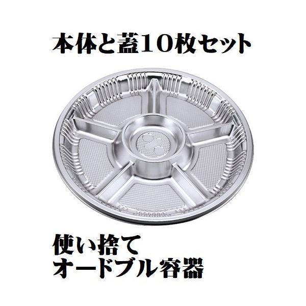 オードブル容器 Z-DXセット Z-66 本体と透明蓋セット 10個 テイクアウト 使い捨て容器 おせち料理 タカギ産業 ポイント消化