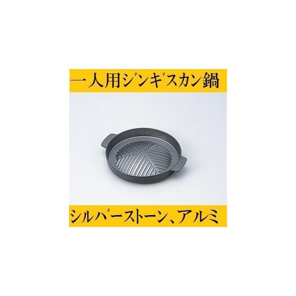 ジンギスカン陶板 鍋 一人鍋 プレート 一人焼肉 焼肉 陶板 ポイント消化