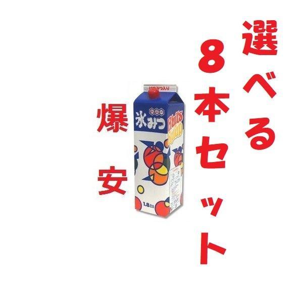 かき氷シロップ 美味しい ハニー氷みつ 1.8L 8本 お好きな味混載OK いちご ラムネ 日向夏マンゴー他 氷蜜 ポイント消化