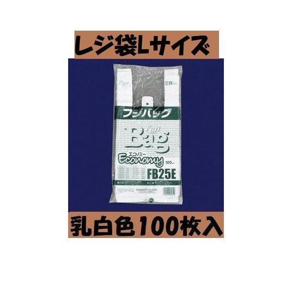 レジ袋L 大サイズ 40E 1袋100枚入 乳白色 ビニール袋 スーパーの袋 ゴミ袋 使い捨て袋 ポイ ント消化