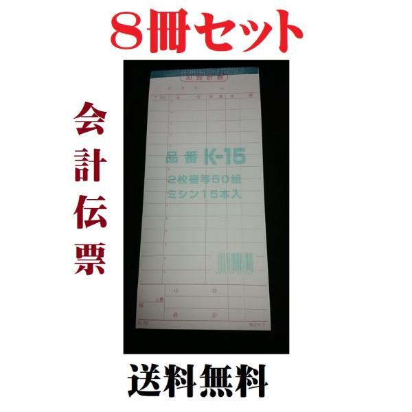 会計伝票K-152枚複写50組ミシン15本8冊セット消化