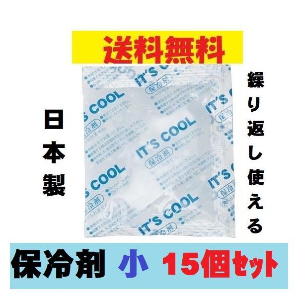 保冷剤 ミニ 15個セット 20g マスク 再利用 小さい 蓄冷剤 食中毒予防 ポスト投函 ポイント消化 asahiyasetomonoten