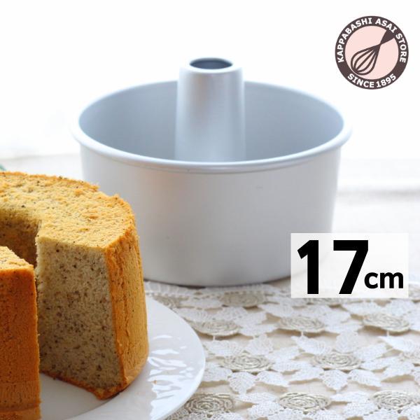 つなぎ目のないアルミシフォンケーキ型 17cm 浅井商店オリジナル シフォン型