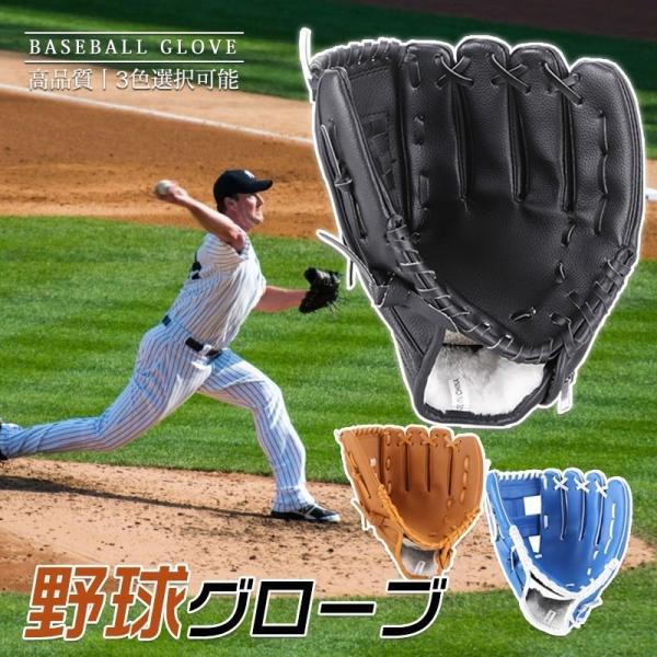 野球グローブ硬式グローブ軟式グローブ投手用内野用野球部高校野球入学祝いグローブ軟硬兼用